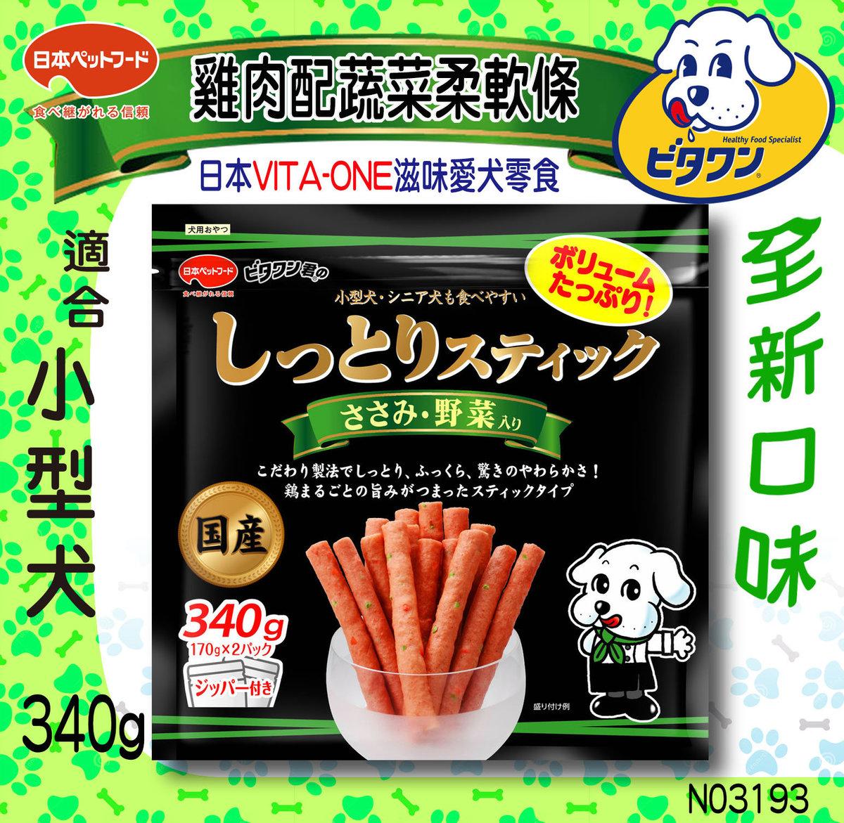 VITA-ONE 日本滋味愛犬零食 雞肉配蔬菜柔軟條 340克