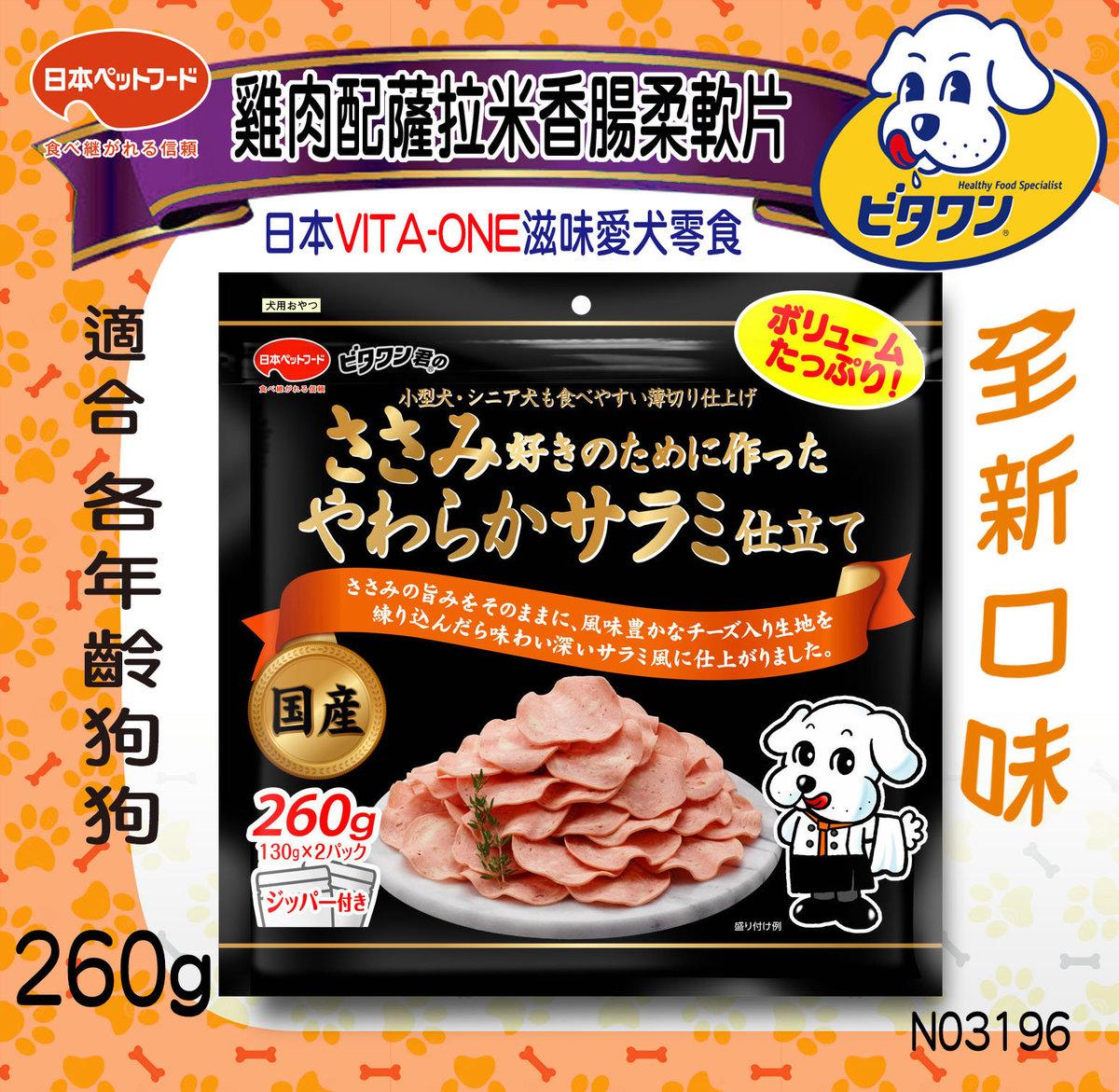 VITA-ONE Snack Moist Salami, Chicken 260g