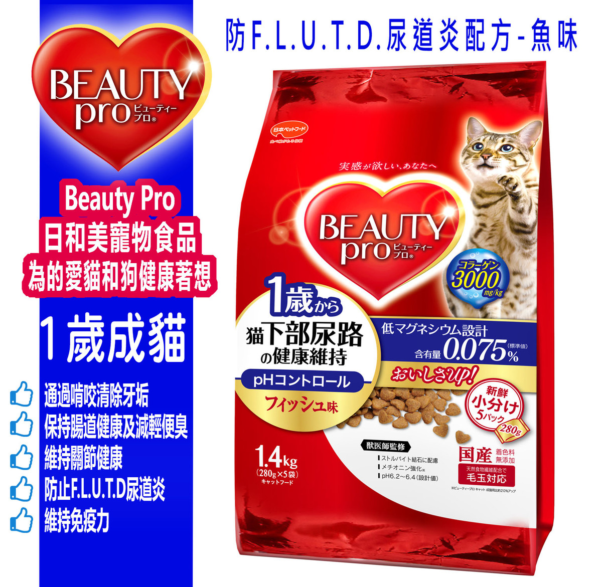 Cat food into cat anti-F.L.U.T.D. urethritis formula - fish flavor 1.4Kg