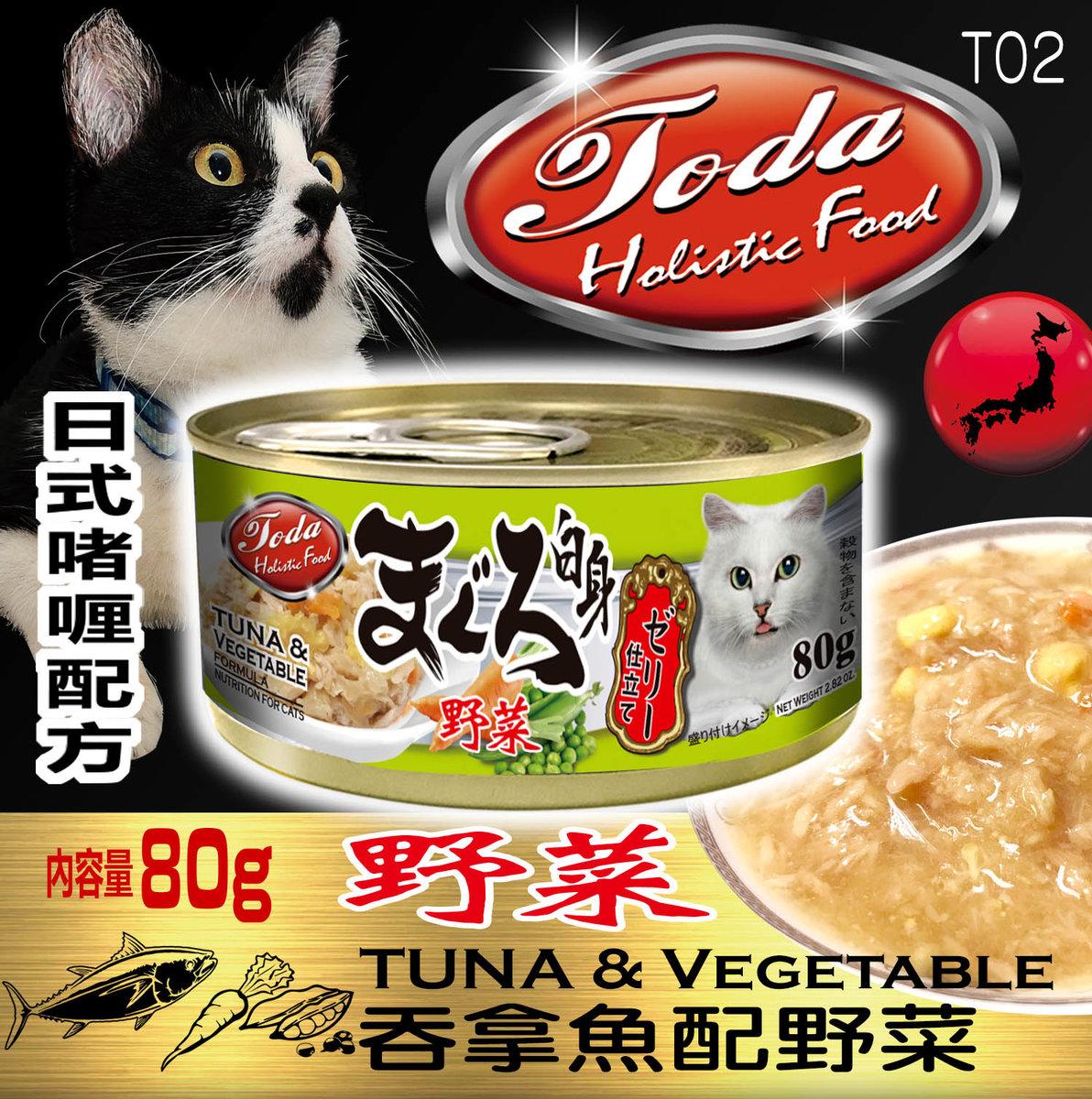 Toda 日式啫喱配方-吞拿魚配野菜 80g/罐