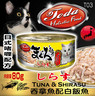 Toda Japanese-style Jelly Formula - Tuna with Shirasu 24cans/Pack 80g / Can T20005C