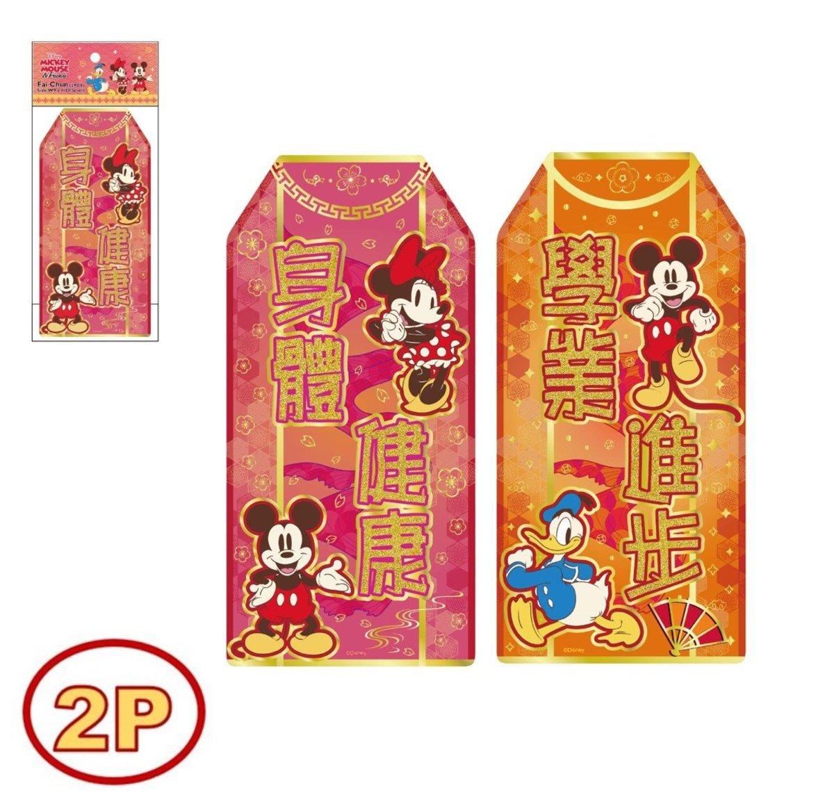 Card paper Fai Chun Set B(Licensed by Disney)