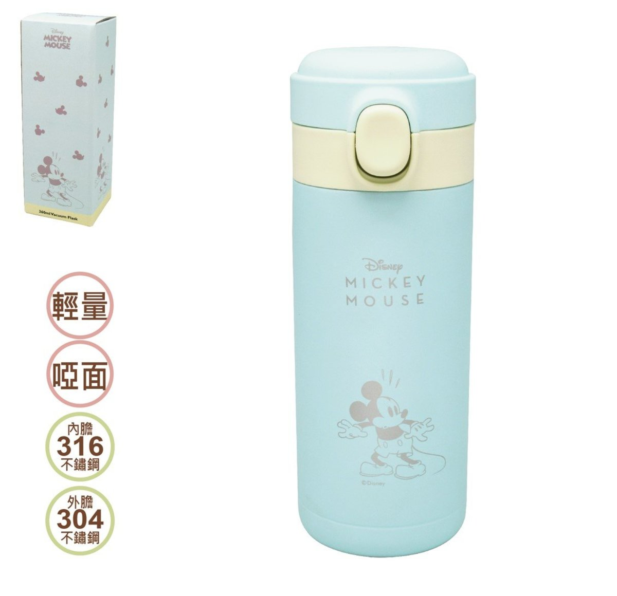 Vacuum Flask-360ml(light)(Licensed by Disney)