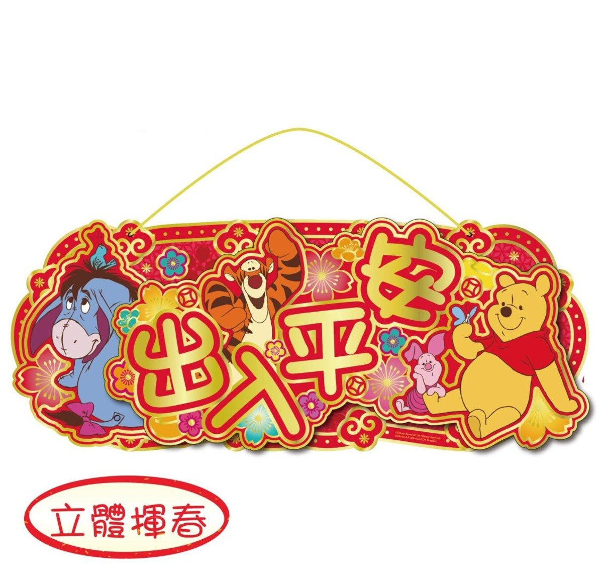 Winnie the Pooh 3D Decoration - Horizontal(Licensed by Disney)