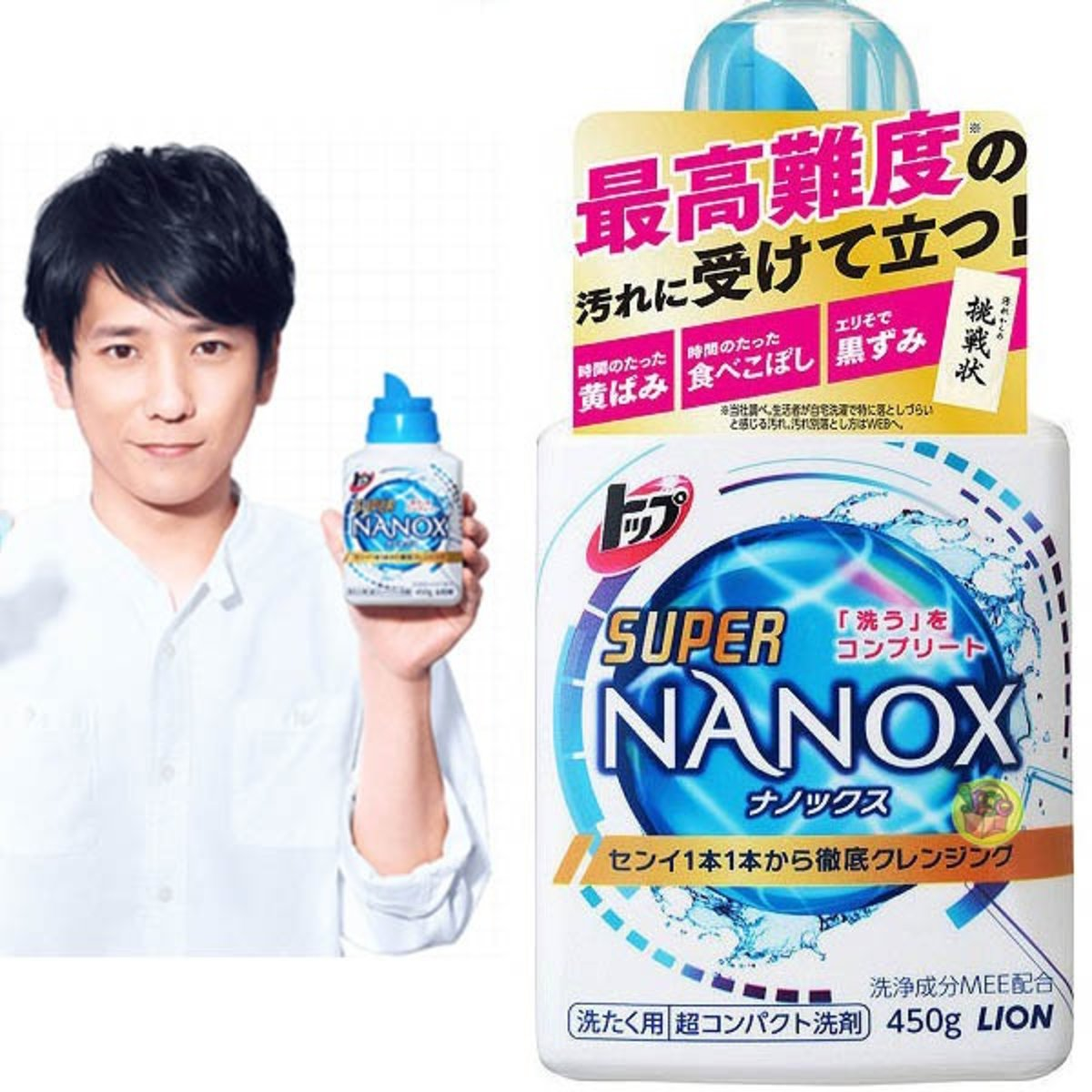 超級納米樂洗衣液450G  [平行進口]   [平行進口產品]