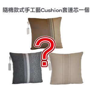 Handicraft Cushion - Randomly Selected