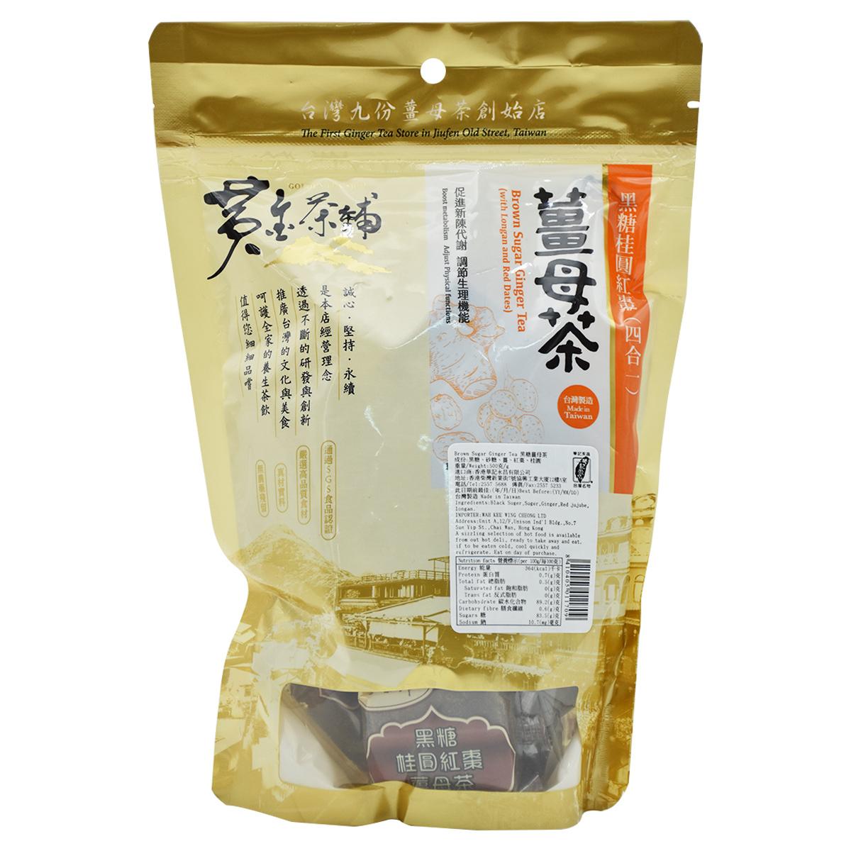 黑糖薑母茶(500g)
