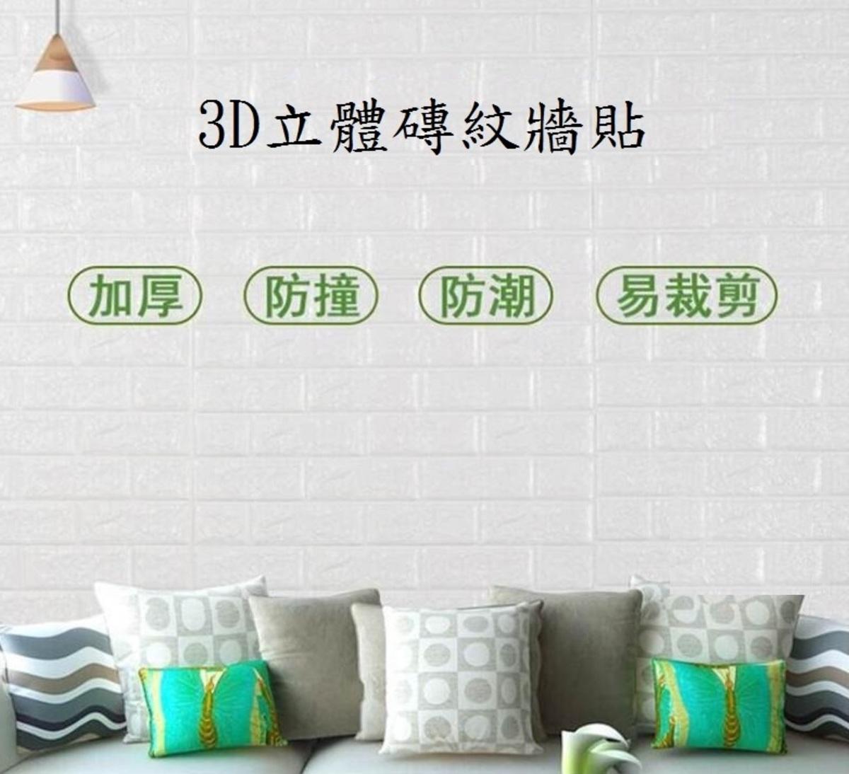 3D foam brick (2pcs) SP-3D