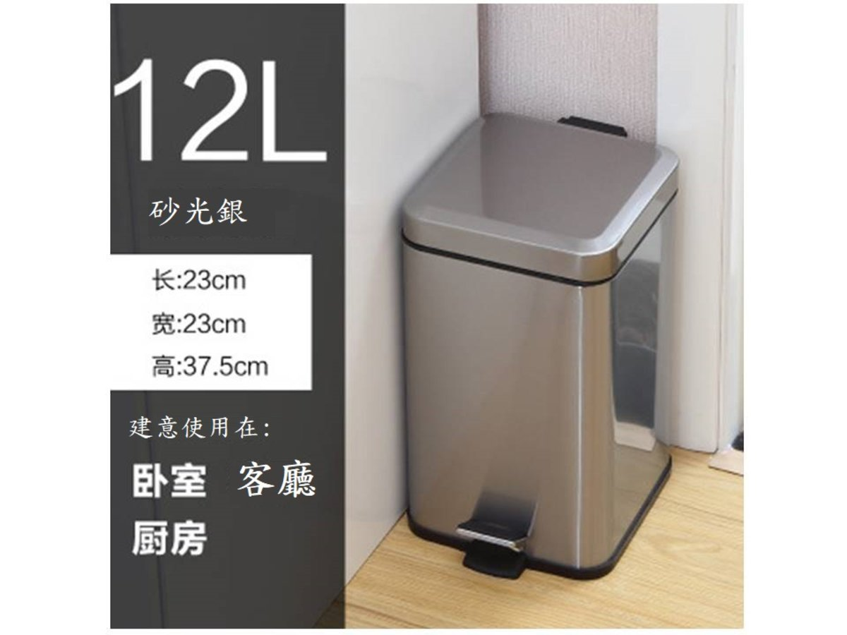 SP678 12L silver square large capacity trash can
