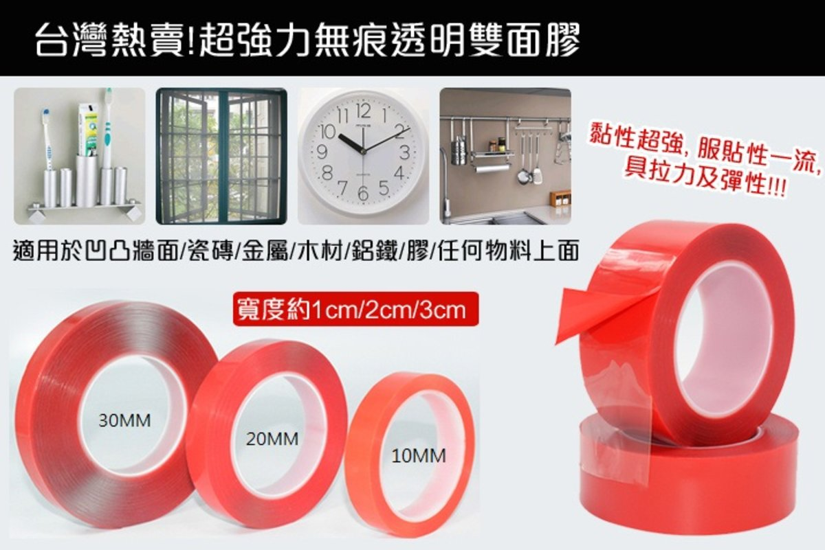 Transparent double-sided super strong non-marking tape 10MM