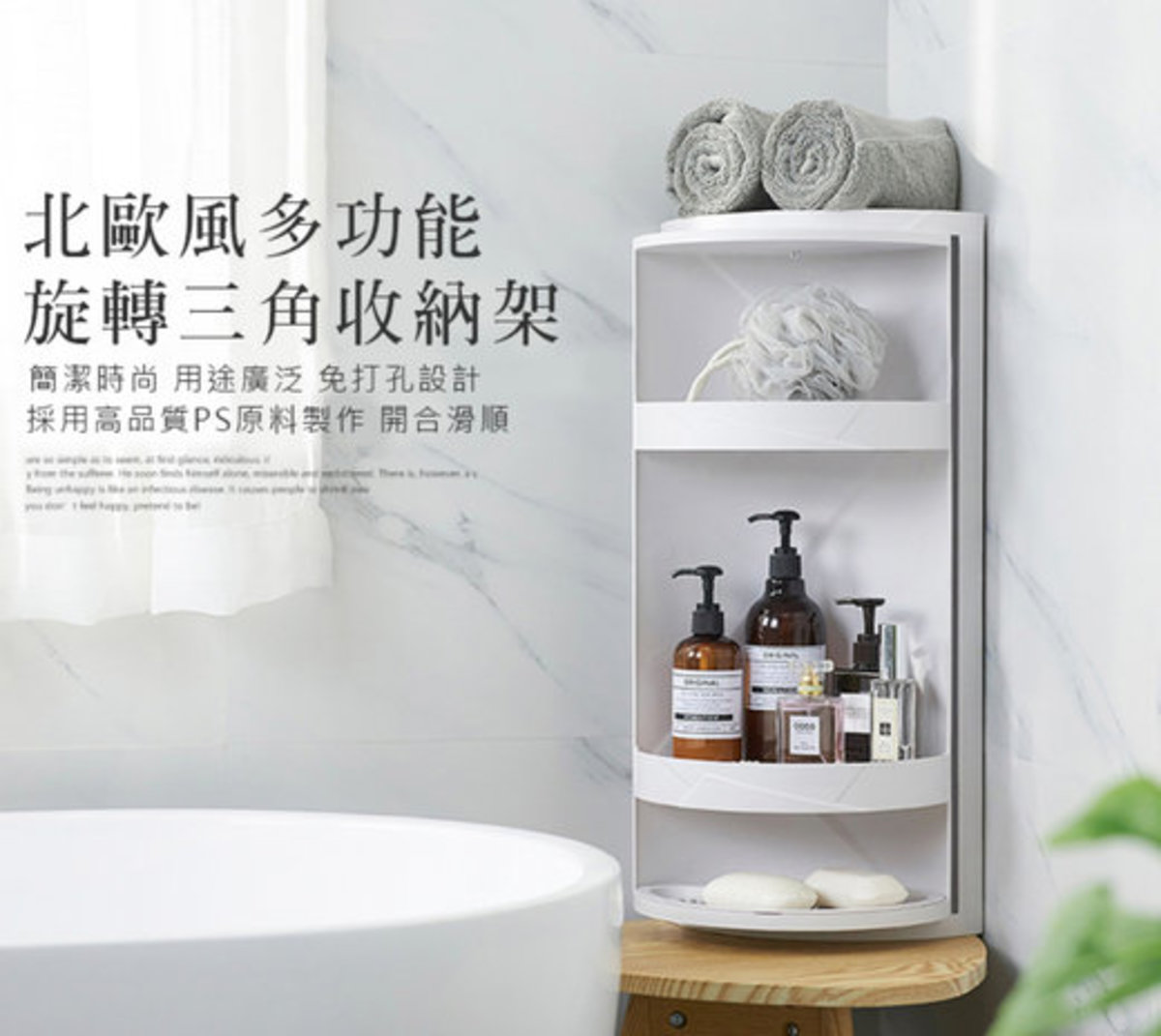Rotating Bathroom Corner Cabinet