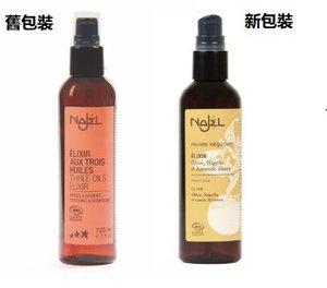 三合一精華油(125ml)