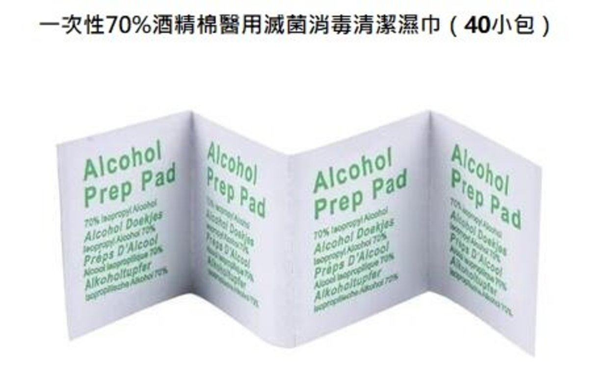 Disposable Alcohol SwabSaturated with 70%-40pcs/bag