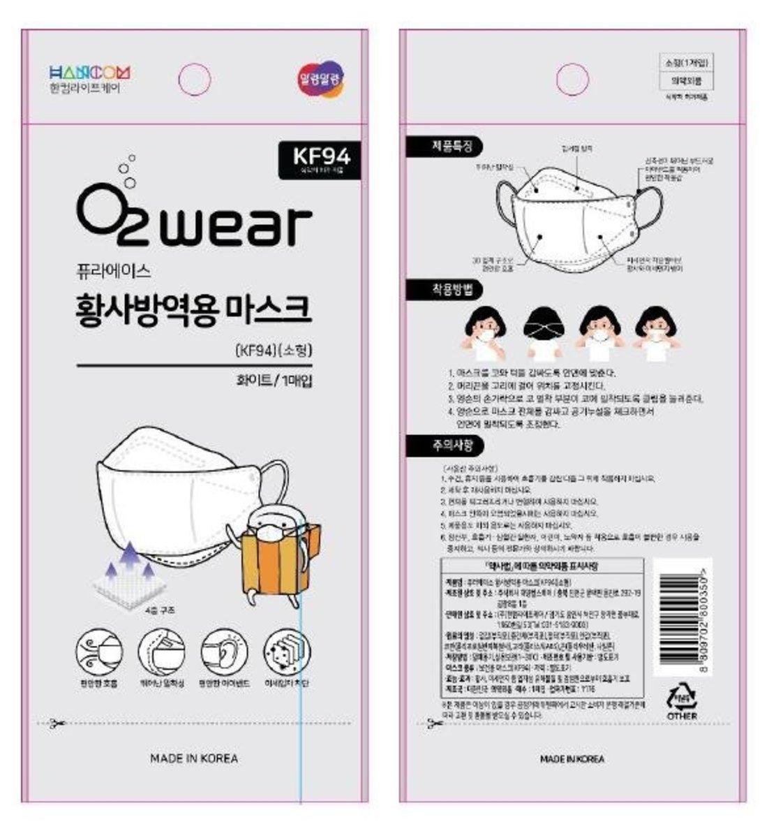 韓國製-KF94四層專業級防疫立體口罩(兒童白色)-醫療級防護標準