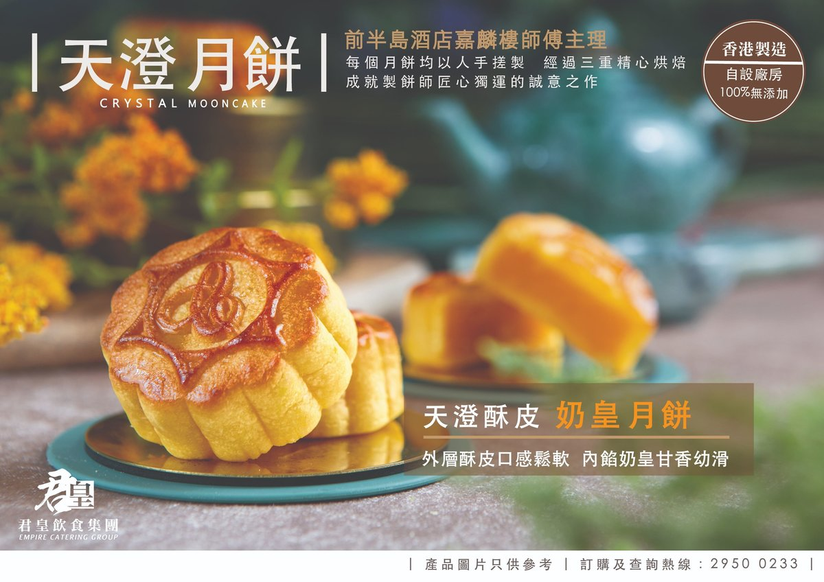 1 Box - Puff Pastry Custard Mooncakes (6 pcs)【Self Pick-up Only】 - Tsim Sha Tsui