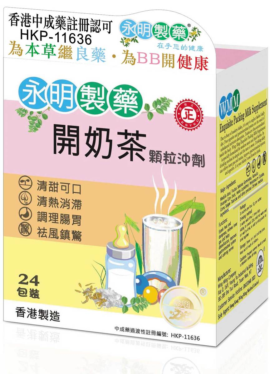 Exquisite Packing Milk Supplement(Pellet Dose)