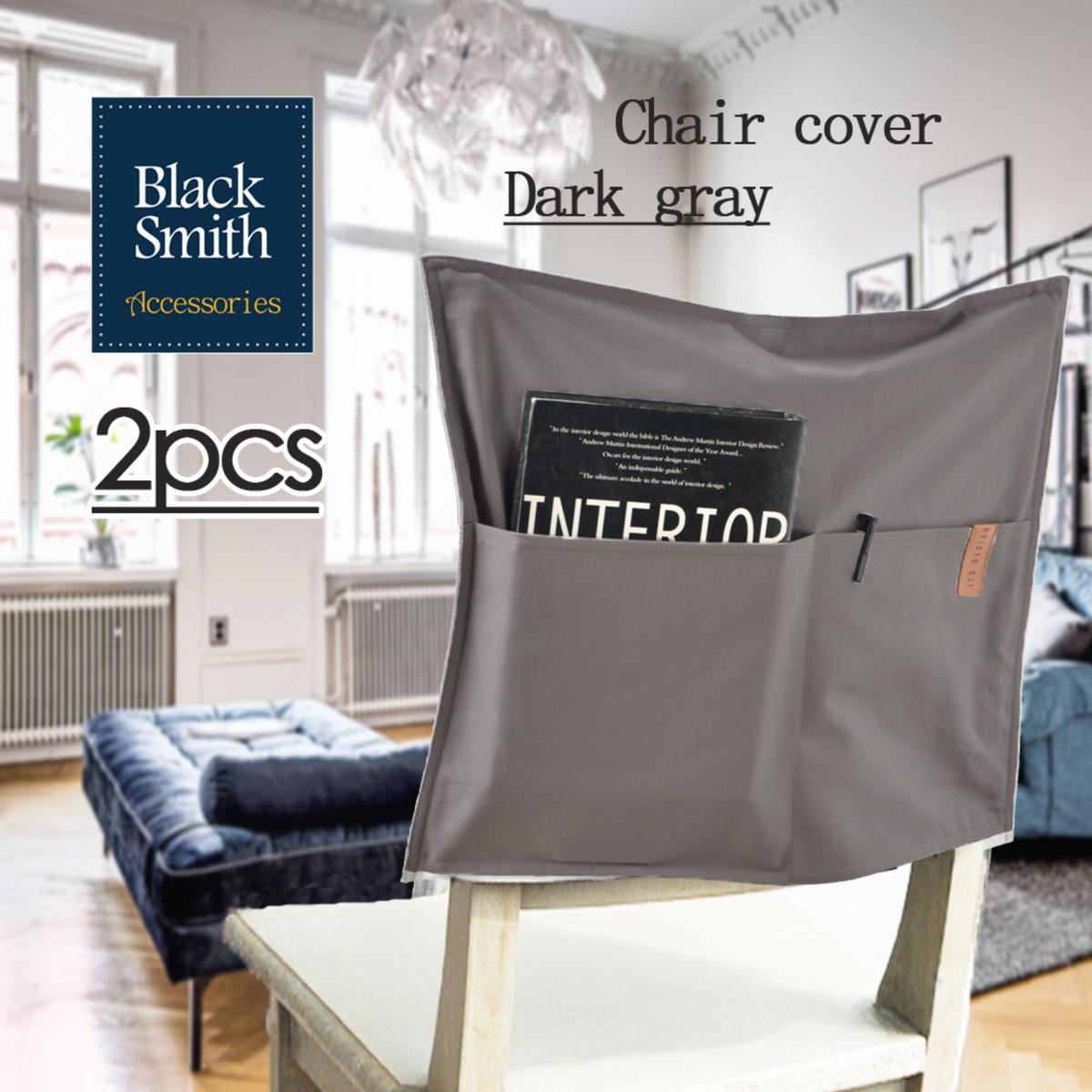 純棉高級置物椅背套(深灰_2件裝)