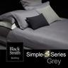 簡樸寢具系列(灰色)