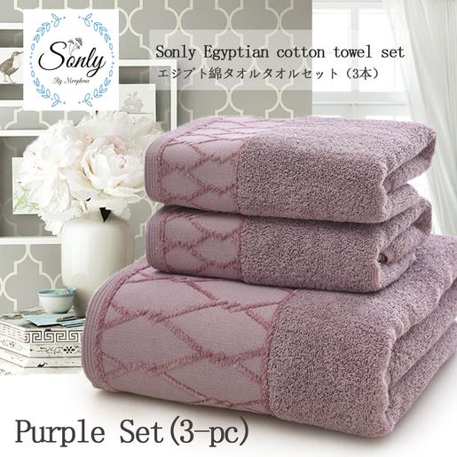 (一套三條)提花埃及棉面巾(紫色)