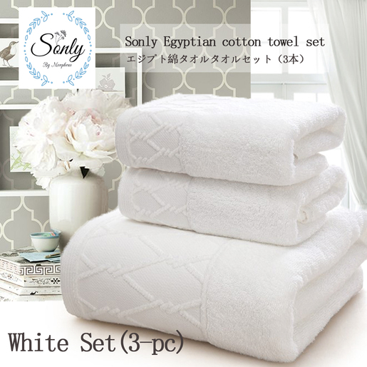 (一套三條)提花埃及棉面巾(白色)