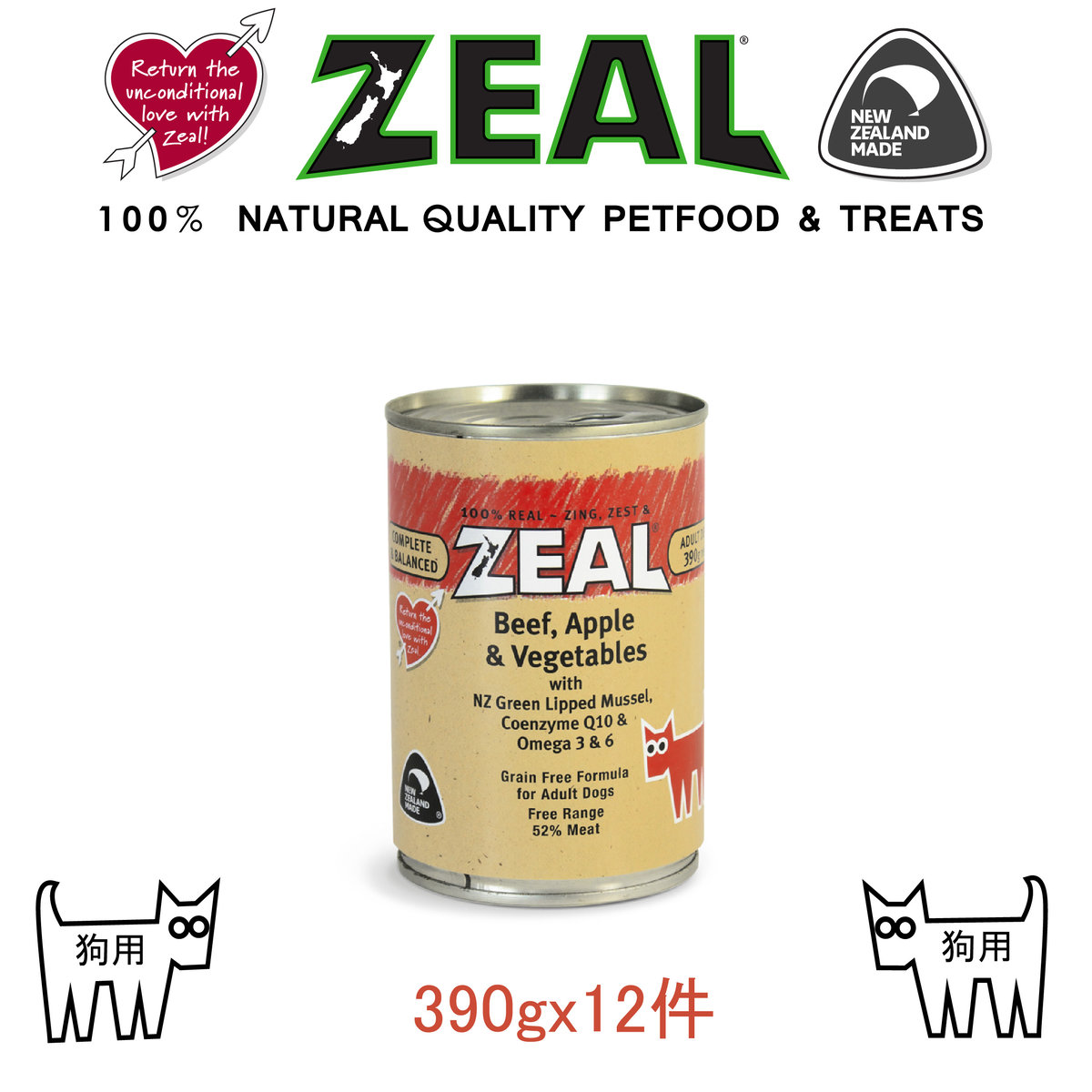 無穀物牛肉,蘋果+蔬菜濕糧 (犬用)
