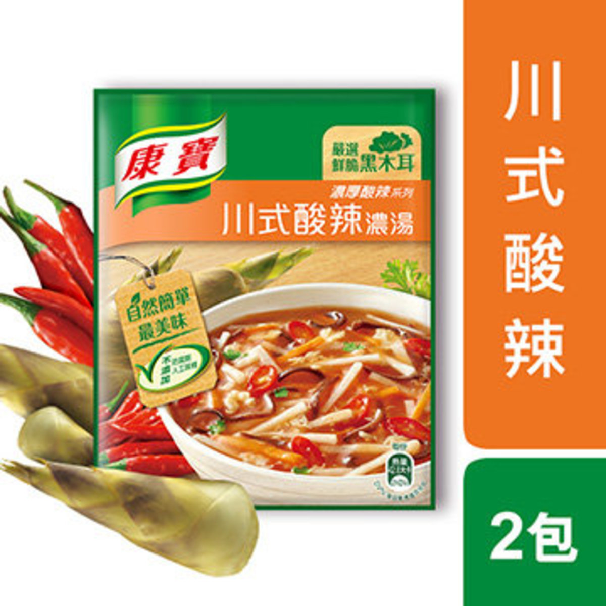 Knorr Extra Hot and Sour Soup 50.2g x 2 (08592)