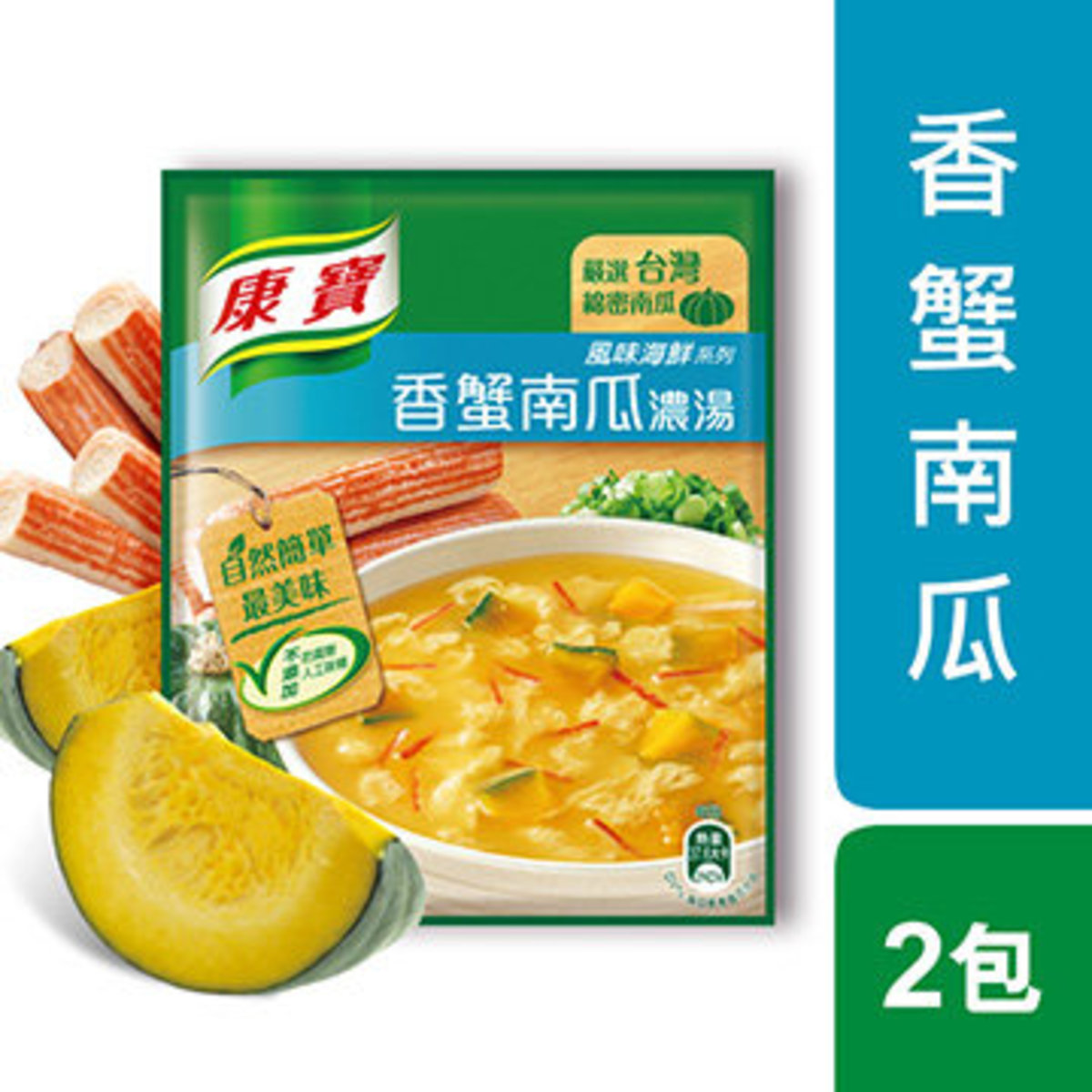 Knorr Pumpkin and Crab Soup 42.2g x 2 (08639)