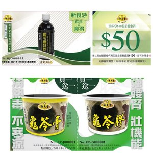 1 Set of Herbal Jelly Special Drink Voucher and Gift Voucher