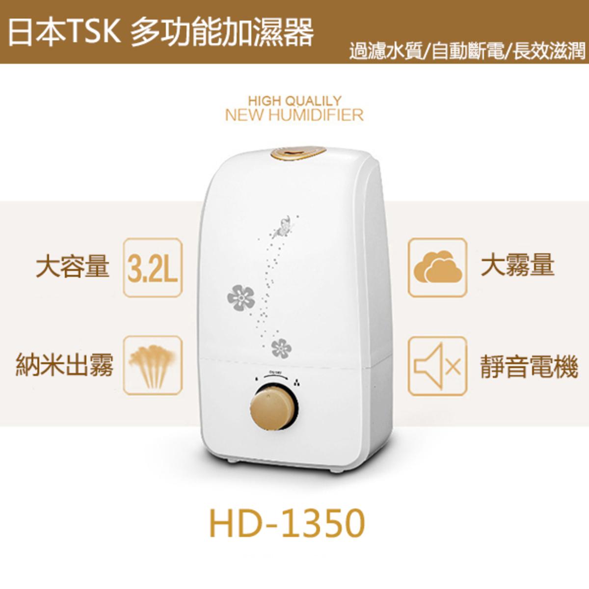 HD-1350 水質過濾加濕器香薰機【香港行貨】