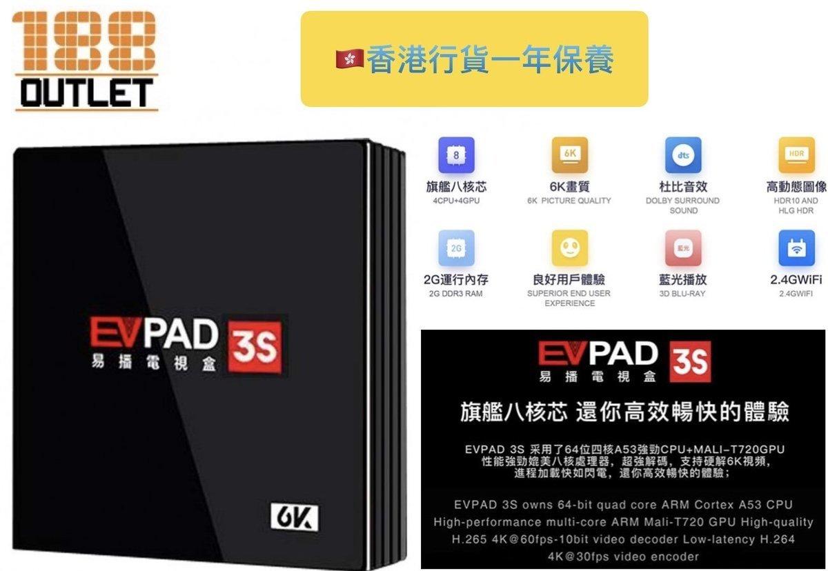EVPAD 3S 網絡電視盒子 TV BOX (一年保用)