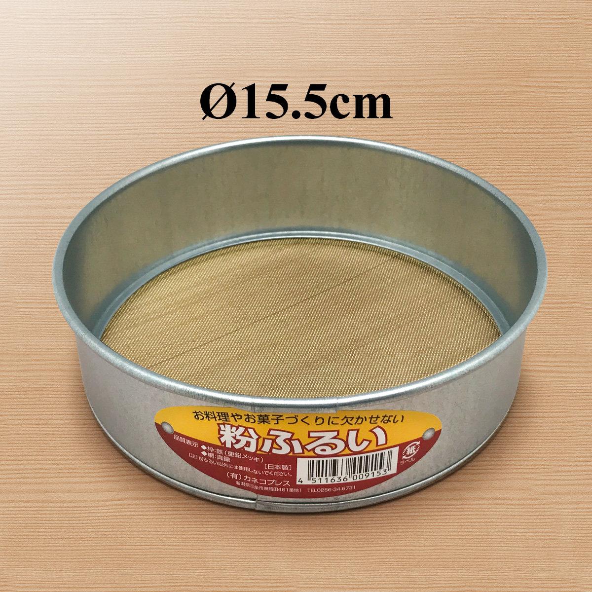 日本製耐磨黃銅網篩粉器15.5cm (600915)