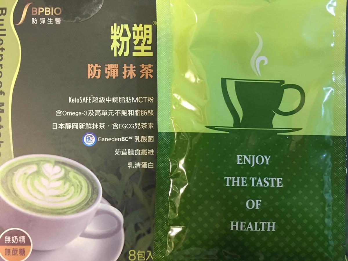 1包試飲裝粉塑防彈抹茶