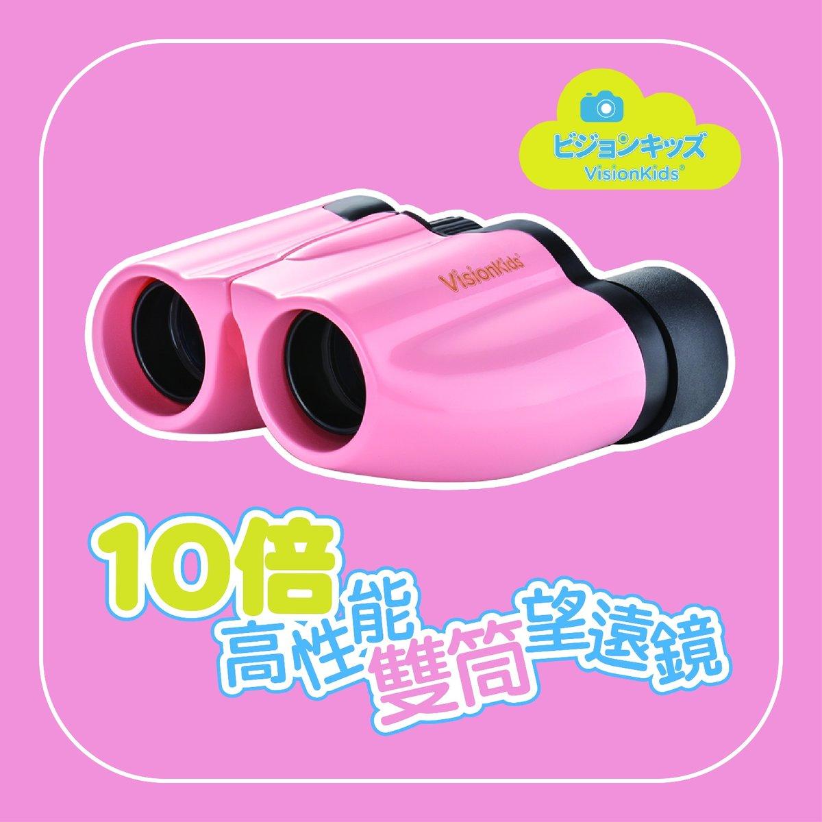 Binoculars 10x高性能雙筒望遠鏡-粉紅色