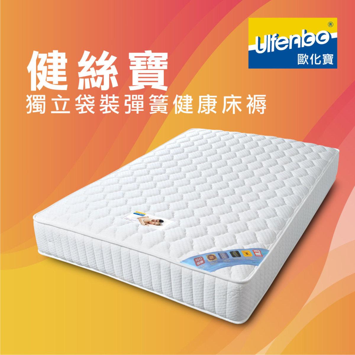 「健絲寶」獨立袋裝彈簧健康床褥(9吋) 91X183CM
