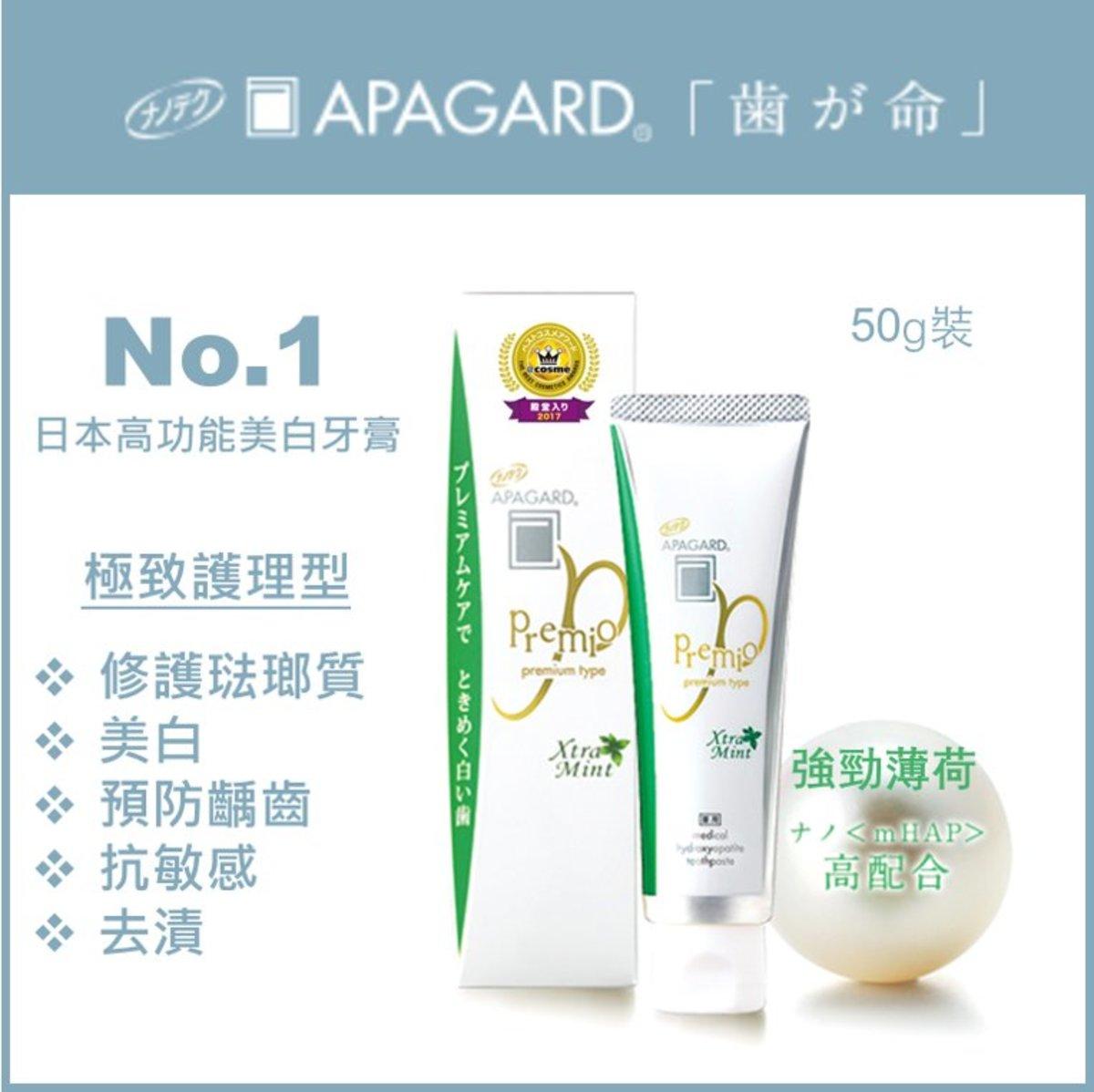 Premio 極致美白防敏修護琺瑯質牙膏 強勁薄荷味 無氟 50g