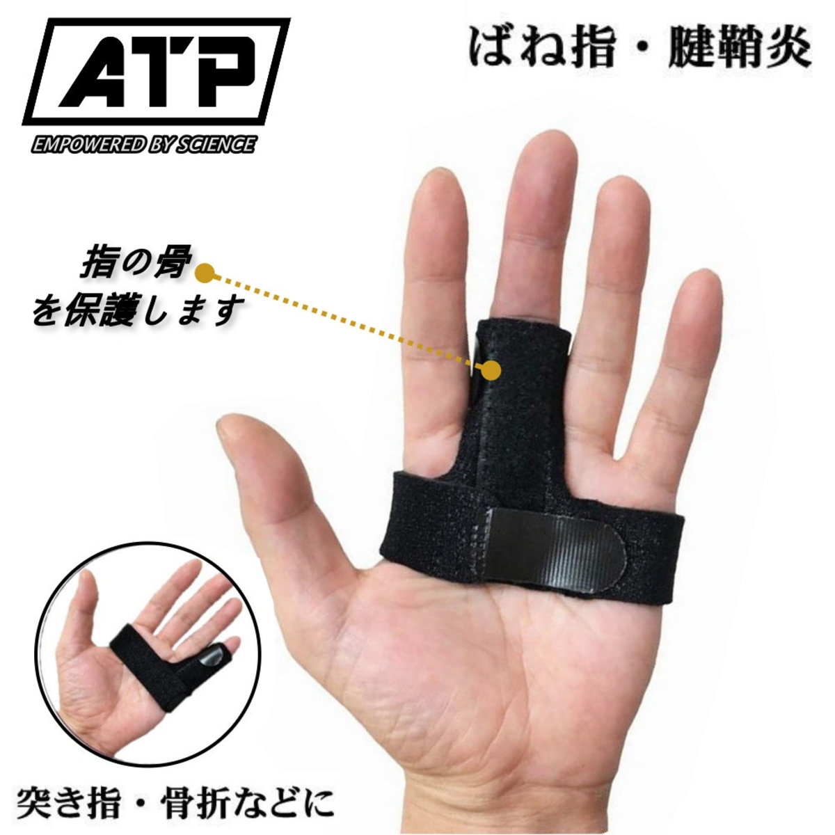 【手指要緊】 ATP Phalanx Stablizing Belt 手指關節保護帶
