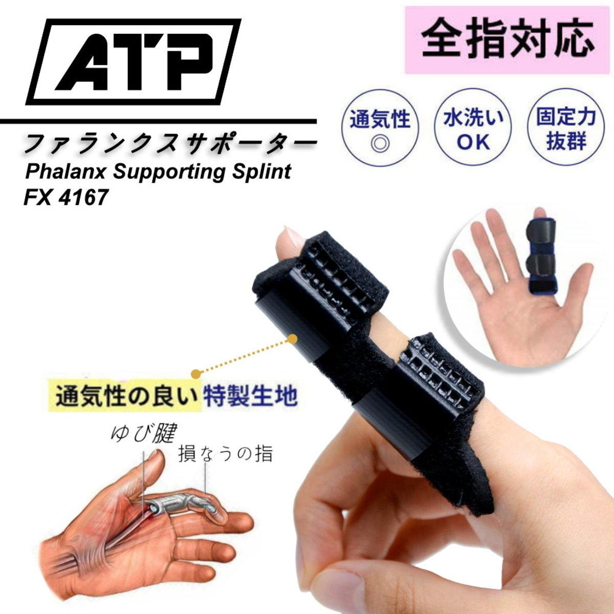 【最緊要撐住】ATP Phalanx Supporting Splint 指骨保護支架