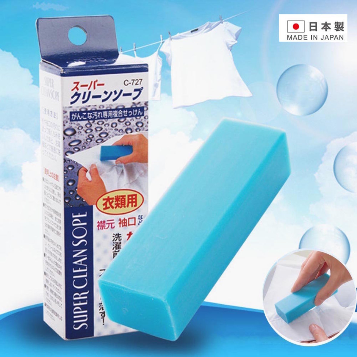 2pcs Super Clean Sope Cleaning Detergent Laundry Bar Soap ( Parallel Imported)