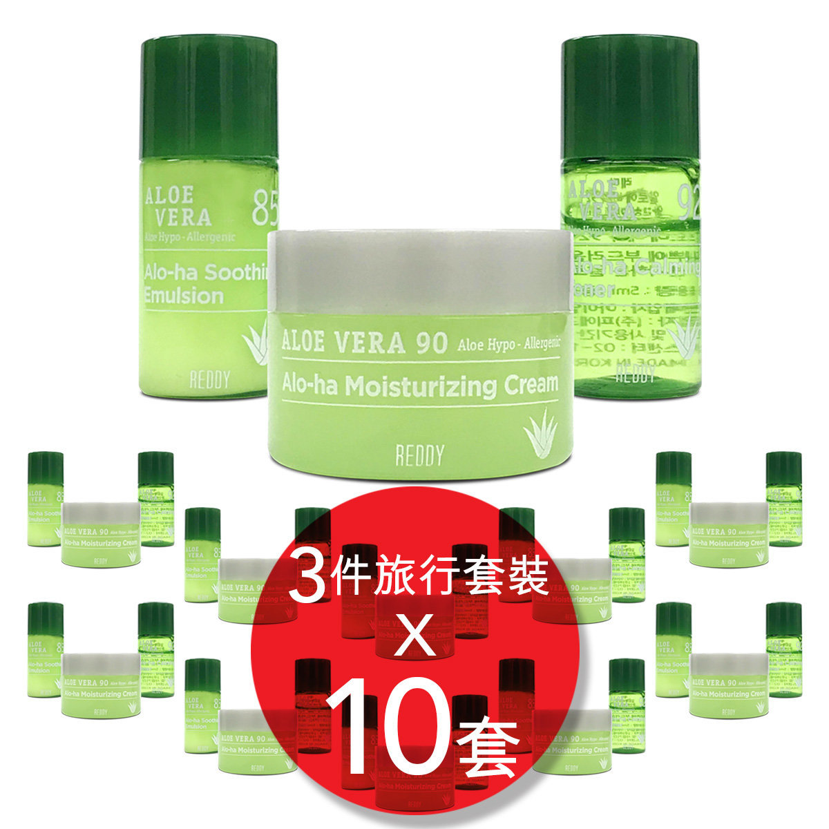 Aloe Vera Travel Kit (10 Set)