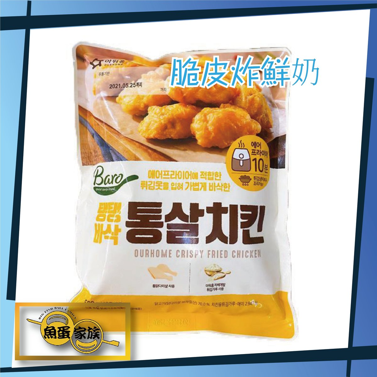 Lotte Crispy Fried Milk 500g