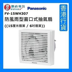 樂聲牌 FV-15WH307 防風雨型窗口式抽氣扇 ((15厘米扇葉 / 6吋扇葉)) [香港行貨]