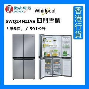 惠而浦 5WQ24NIJAS 四門雪櫃 「第6感」 / 591公升 - 不鏽鋼 | 1級能源標籤 [香港行貨]