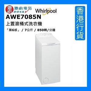 惠而浦 AWE7085N 上置滾桶式洗衣機 「第6感」 / 7公斤 / 850轉/分鐘 [香港行貨]
