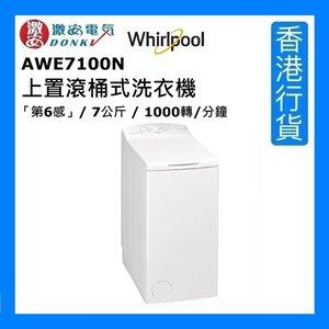 惠而浦 AWE7100N 上置滾桶式洗衣機 「第6感」/ 7公斤 / 1000轉/分鐘 [香港行貨]