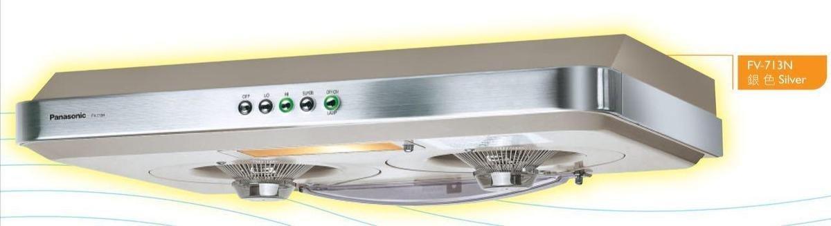 "FV-713N ""Sirocco"" Range Hood (Easy soft touch design) (LED lamp model) Silver"