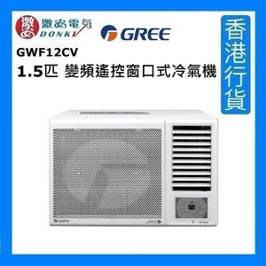 格力 GWF09CV 1匹 變頻遙控窗口式冷氣機 | 一級能源標籤 [香港行貨]