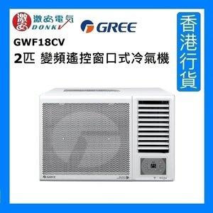 格力 GWF18CV 2匹 變頻遙控窗口式冷氣機 | 一級能源標籤 [香港行貨]