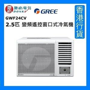 格力 GWF24CV 2.5匹 變頻遙控窗口式冷氣機 | 1級能源標籤 [香港行貨]