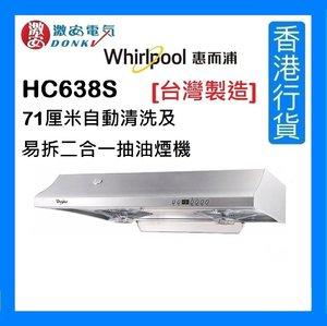 惠而浦 HC638S 71厘米自動清洗及易拆二合一抽油煙機 [台灣製造] [香港行貨]