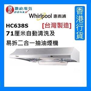 惠而浦 HC638S [台灣製造] 71厘米自動清洗及易拆二合一抽油煙機 [香港行貨]